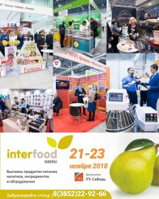 InterFood Siberia